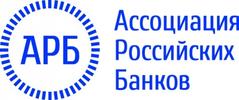 Ассоциация российских банков (АРБ)