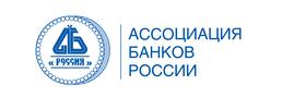 """Ассоциация банков России (Ассоциация """"Россия"""")"""